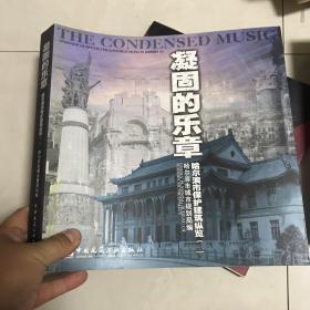 凝固的乐章:哈尔滨市保护建筑纵览 二  举报