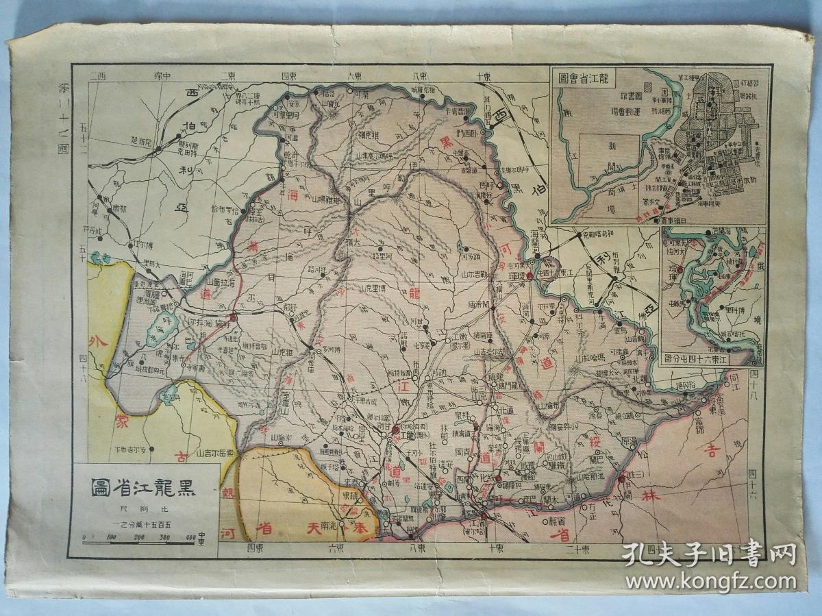民国大16开地图《吉林省地图》《黑龙江省地图》附哈尔滨市区图,长春图片