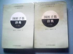 围棋手筋辞典(上下)