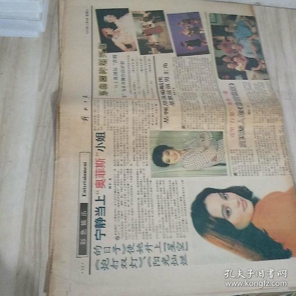 1994年10月8日解放日报 9至12版一张