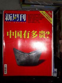新周刊 2011 4