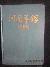 【年鉴】1986年一版一印:河南年鉴  1986年