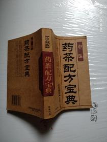 中医药茶配方宝典