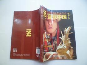 自驾中国  甲午夏 秋 冬 【三册和售】 人文专辑