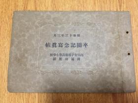 1938年日本《高高田女子寻常高等小学校附属幼稚园-卒园纪念》相册一本,内有照片五张