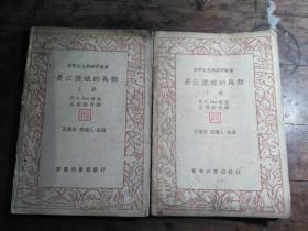 长江流域的鸟类,上下册全 【1936年初版】