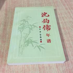 沈钧儒年谱(沈谱 沈人骅 签名本保真)前面有六张12页图片,一版一,印数3000