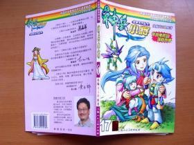 全彩单行本漫画 大型动画系列丛书 神兵小将 17