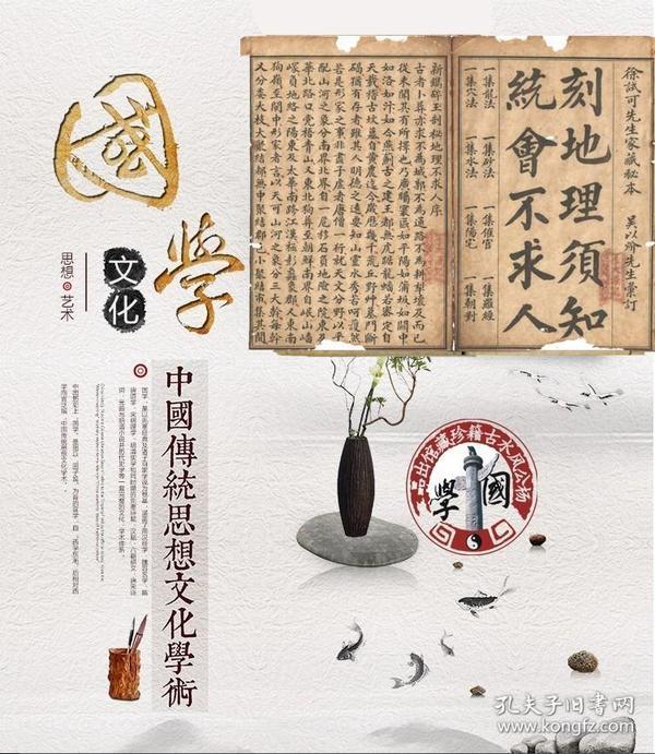 地理不求人 祖师公李大源收藏的清代风水古籍原版无删减新品复印