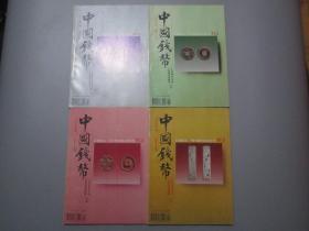 中国钱币(1997年第1-4期)