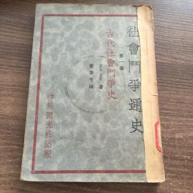 社会斗争通史 第一卷 古代社会斗争史 (洪深先生赠本)