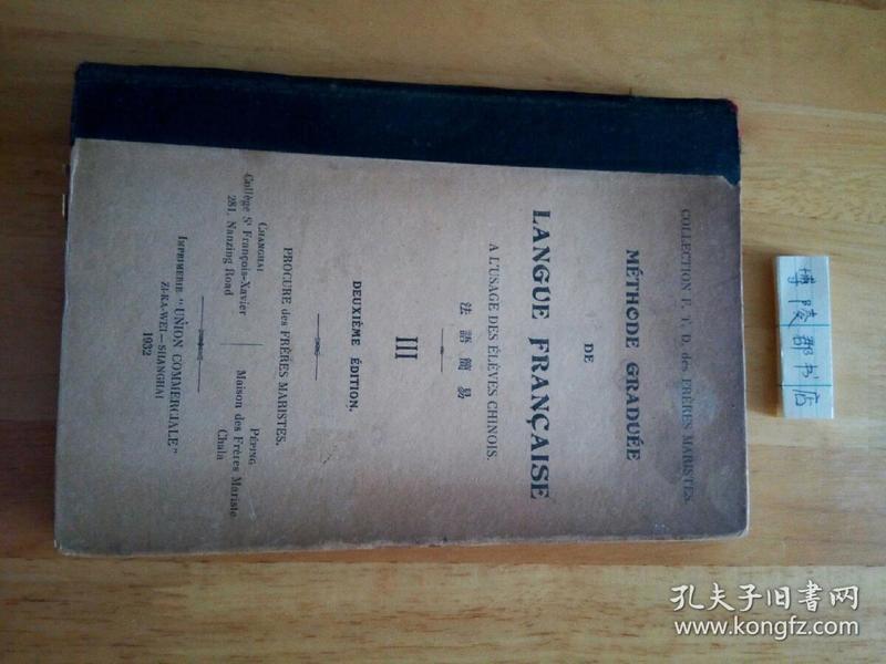 1932年精装法语书:法语简易 【 第三 】