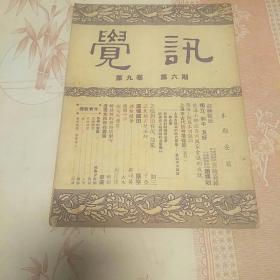 觉讯(第九卷第六期)