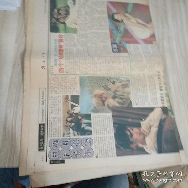 1994年10月1日解放日报 5至8版 一张