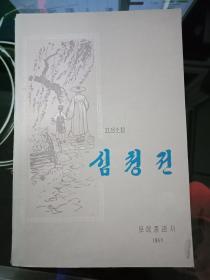 韩文原版:《심청전》