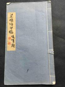 858晓峰题《梁植培印稿》一册