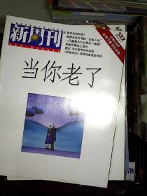 新周刊 2010 9