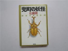 32开硬精装 日文原版 兜町の妖怪 世纪末黄金传说 広赖隆