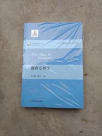 教育心理学(当代心理科学文库)十三五国家重点出版物出版规划项目