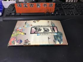 蔡志忠古典幽默漫画:三国志 / 忠肝义胆群英会