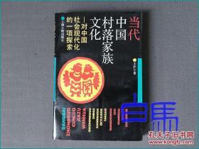 王沪宁 当代中国村落家族文化 对中国社会现代化的一项探索 1991年初版仅印1800册