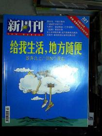 新周刊 2010 8.