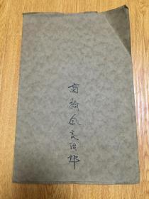 1927年日本《高桥奈良治郎照片》一大张,精美厚纸相册装裱