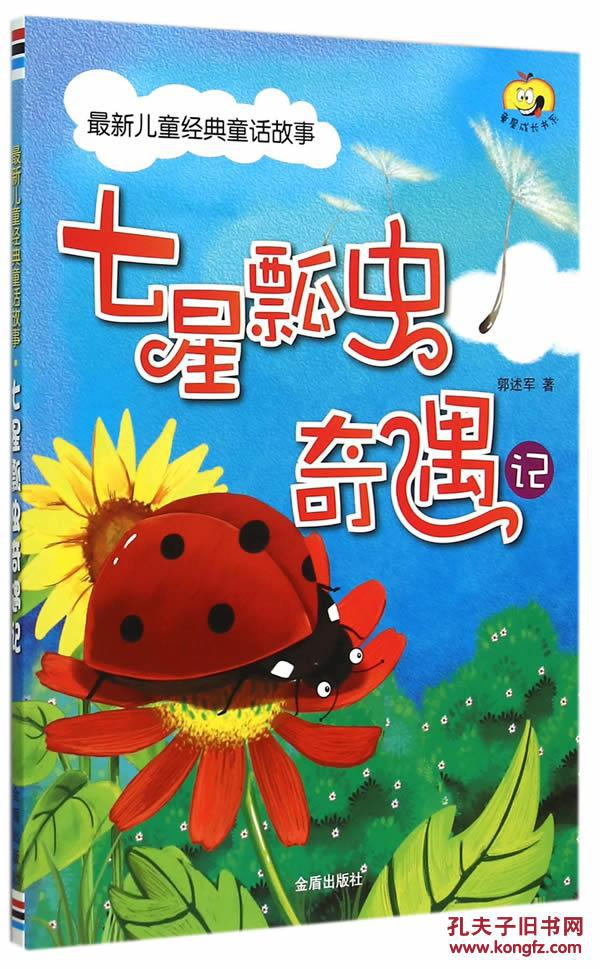正版图书 儿童经典童话故事:七星瓢虫奇遇记 郭述军 97875186014