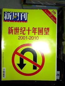 新周刊 2011 2