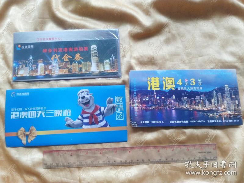旅游票证3套(均带封套),含磁卡、旅游优惠券等