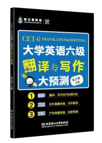 大学英语六级翻译与写作大预测