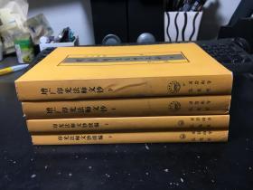 增广印光法师文钞(上下全)、印光法师文钞续编(上下全)