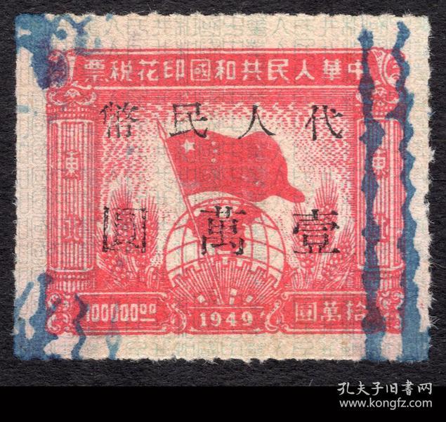 [G-35]1949年旗球图印花税票(东北)10万元加盖代人民币1万元2张,选购1张49元。