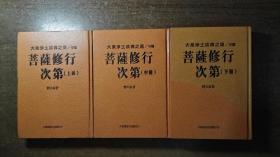 菩萨修行次第(上中下三册全,精装本厚册,绝对低价,绝对好书,私藏品还好,自然旧)