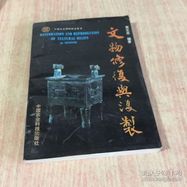 文物修复与复制 作者贾文忠签名保真