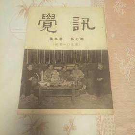 觉讯(第九卷第七期)