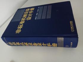 非标准机械设备设计手册