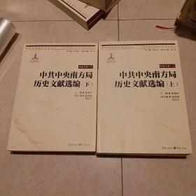中国抗战大后方历史文化丛书:【中共中央南方局历史文献选编(上、下册)】