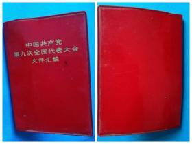 《中国共产党第九次全国代表大会文件汇编 》(丁)存两幅林彪照片
