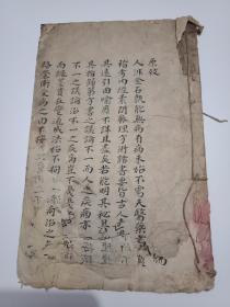 清中期毛笔小楷手抄本---有手绘图《太乙针书》《佛点头》和售----书品如图  ---有乾隆五年字样