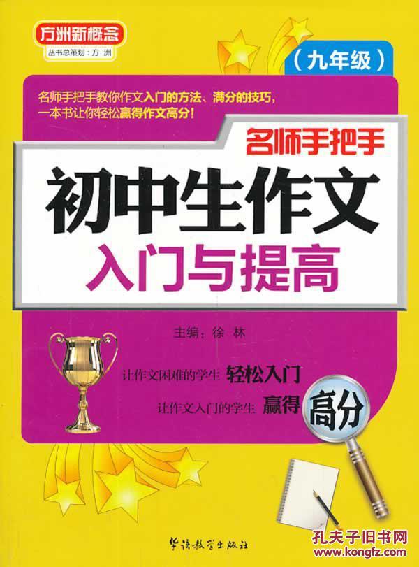 学业手把手初中生作文毕业与提高(九初中)2015入门上海市考试名师统一年级图片