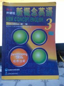 新概念英语 新版3:培养技能(有笔迹)