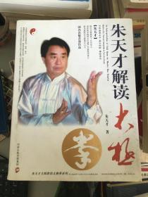 【特价】朱天才解读太极拳9787807390152