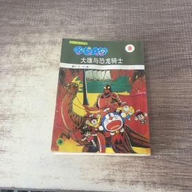 哆啦A梦8大雄与恐龙骑士