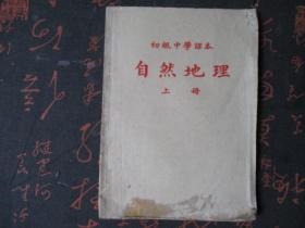 课本:初级中学课本【自然地理】【上下两册合售】