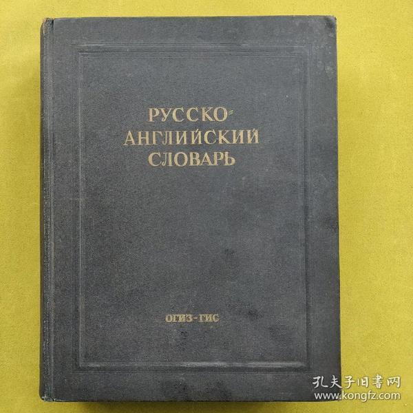 俄文原版 俄语—英语词典 1949年版  默认挂刷包邮
