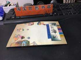 蔡志忠古典幽默漫画:鬼狐仙怪/ 酔狐 乌鸦兄弟 龙女
