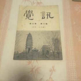觉讯(第九卷第八期)