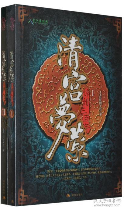 正版xy~清宫梦萦ii 9787801889027 飞飞粒粒闯天涯