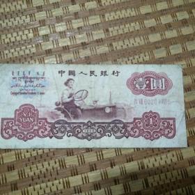 第三套人民币拖拉机壹圆(1元)60207765罗马冠字48